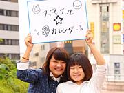 スマイル☆夢カレンダー