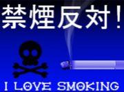 たばこ吸ってて何が悪い!!