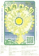 満月まつりin神戸2012