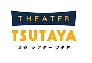 渋谷シアターTSUTAYA
