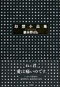 幻想小品集/嶽本野ばら