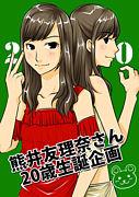 熊井友理奈さん20歳生誕企画