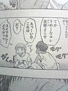 青峰大輝×桜井良