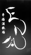 串揚げ 酒歌場 ENMA -縁磨-