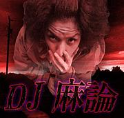 [Official]DJ 麻論[公式]