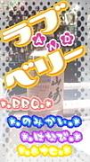 ラブandベリー☆女子の集い