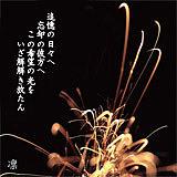 JRE 【 Rasen & 凛】
