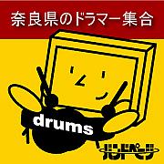 奈良県在住のドラマー集まれ!