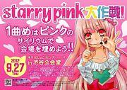 starry pink大作戦!