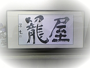 かごや・秋元商店