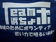 Team浜ちょボ!交流広場