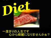 """ダイエット """"−52?の人生"""""""