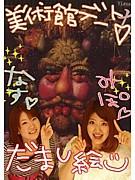 にしおかみほ☆中毒(゚ω゚)