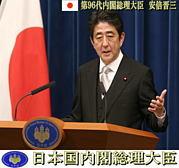 内閣総理大臣/日本国