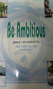 2006年度卒 豊田西高校