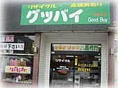 古着屋ファンキー化計画 青森店