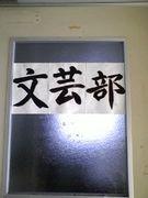 栃木県立鹿沼東高校文芸部の集い