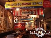 韓韓市場 Esola池袋店