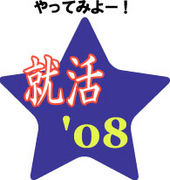 2008卒■就活やってみよー!■