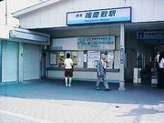 京浜急行〜梅屋敷〜