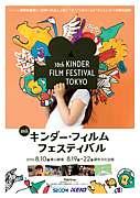キンダーフィルムフェスティバル