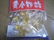 黄金飴・黄金物語・黄金糖