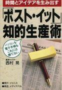 【ビジネス本】が好き!