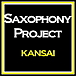 Saxophony Project KANSAI