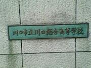 川口総合ソフトテニス部OB.OG会