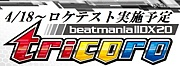 beatmaniaIIDX 20 tricoro 情報