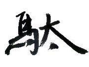 ダメ人間。推奨委員会(・∀・)