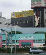 スーパーボウル八尾&三田