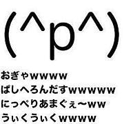 日本てんす(^p^)党本部