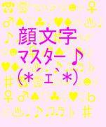 【顔文字マスター】(o´C_`o)