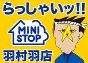 ミニストップ羽村羽店