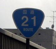 国道21号線
