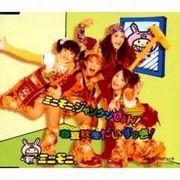 ★長野のミニモニ★