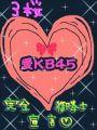 ฺ3年桜組愛KB45♪