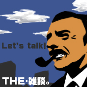 THE・雑談。