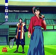 Dear Prince/イケメン侍