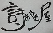 名入れポエム〜詩あわせ屋〜