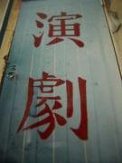 松本深志高校演劇部