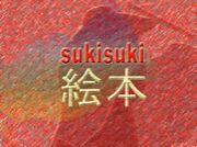 sukisuki絵本