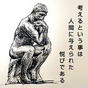 「真剣に考える」会
