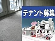 空店舗・居抜き店舗探し中!