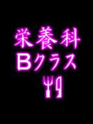 ♡名女大栄養科B♡