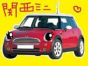 関西♥New Mini乗り