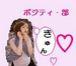 *♥ポジティ−部♡*