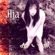 Ukami Ayano (うかみ綾乃) Aja