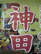 美食くらぶ〜活動記録〜(B食?)